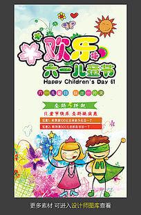 卡通欢乐六一儿童节促销海报