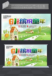 卡通幼儿园六一展板儿童节活动背景板