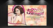 浪漫情人节美容广告海报设计 1100x600