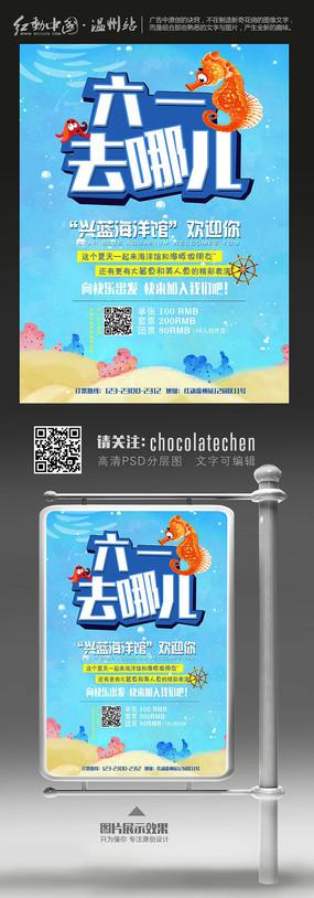 六一创意海洋馆旅游海报