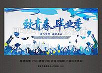 时尚创意致青春毕业季校园宣传海报设计