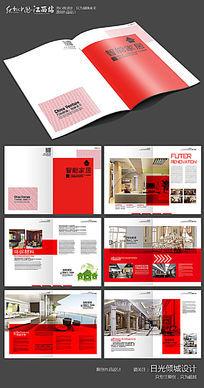 时尚大气红色智能家居画册设计