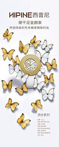 手表流光系列易拉宝