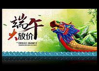 五月初五端午节宣传促销海报