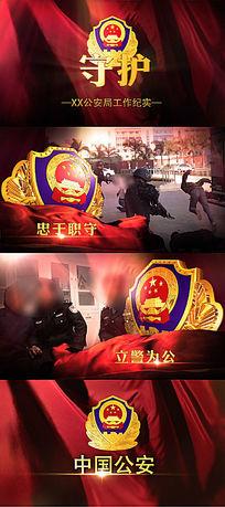 震撼公安警察警徽片头AE模版