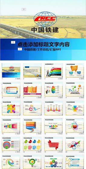 中国铁建股份有限公司总结中国铁建PPT