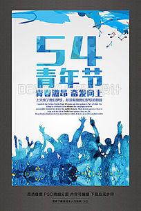 蓝色54青年节海报设计