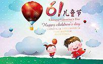 创意炫彩六一儿童节亲子活动海报