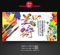 创意水彩美术培训班招生海报设计