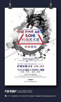 创意水墨中国龙画展海报设计