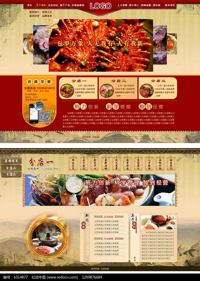 传统风格餐饮网页模板PSD图片