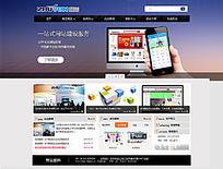 大气简约科技企业网站模板