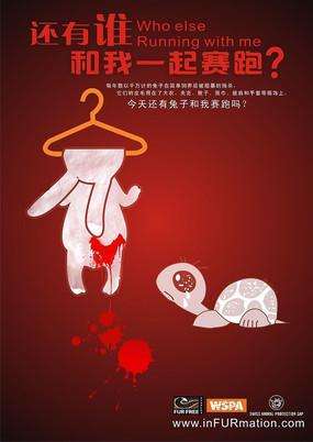 反皮草公益海报