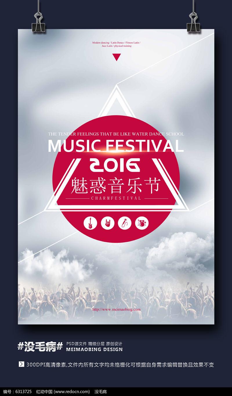 高端音乐节海报设计