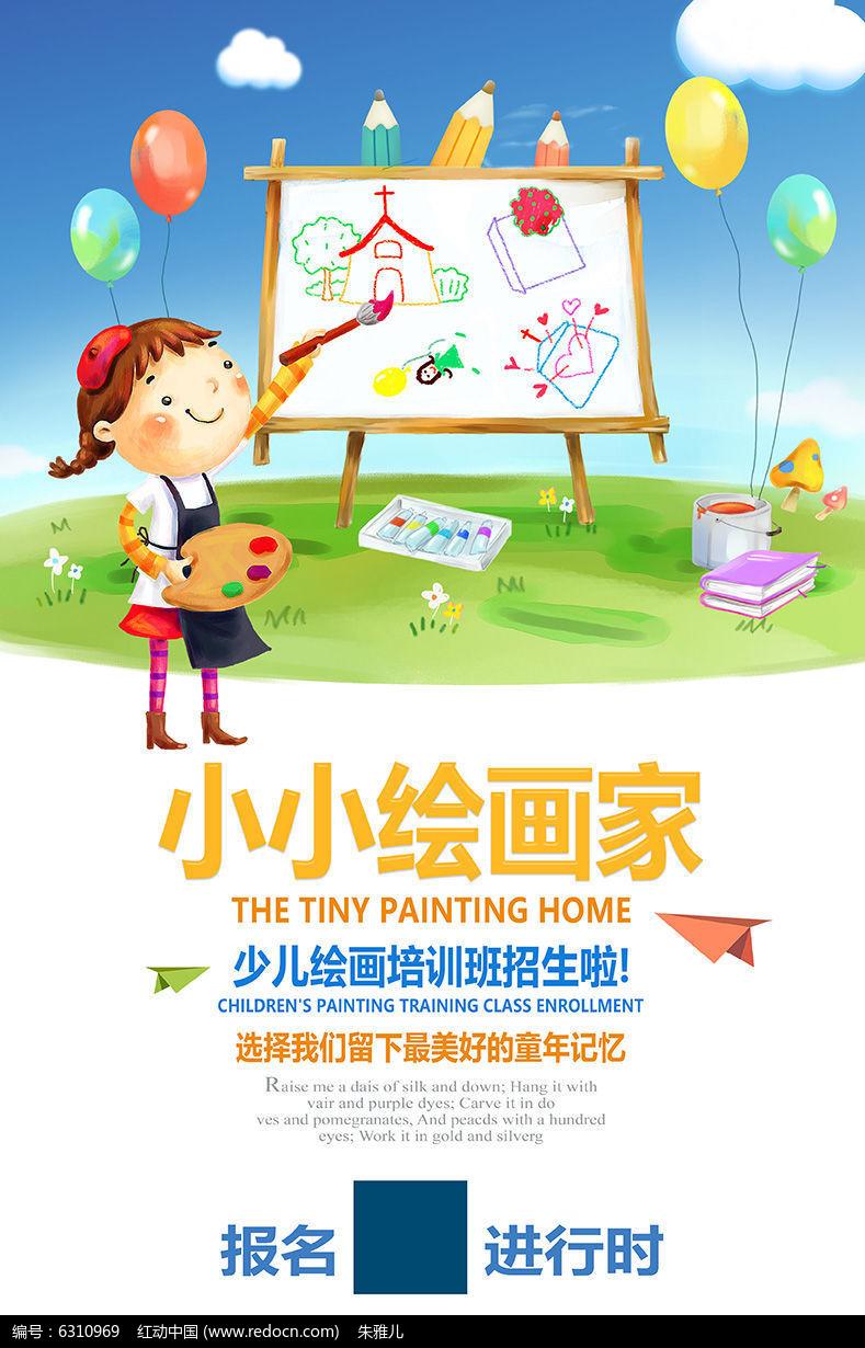绘画培训班宣传海报