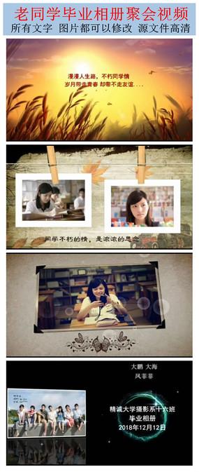 会声会影x8老同学毕业相册聚会视频模板