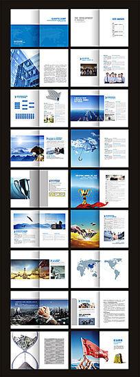 简约大气公司宣传册设计