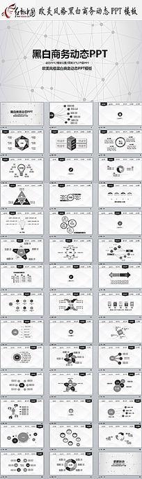 精美大气框架完整欧美风格黑白商务动态PPT模板下载