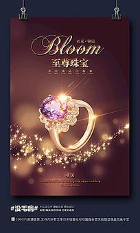 金色炫彩珠宝海报设计