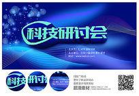 蓝色科技研讨会海报