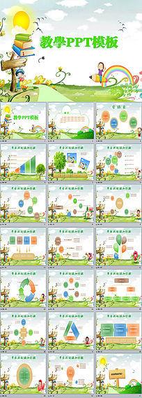 六一儿童节清新卡通教育教学动态幻灯片PPT模板下载