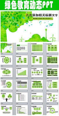 绿色清新儿童幼儿园教育教学小学课件PPT模板