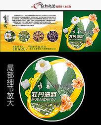 牡丹籽油企业公司产品绿色展板