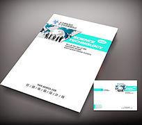 朴素科技画册封面