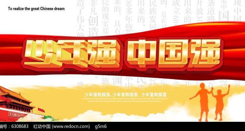 少年强中国梦展板设计
