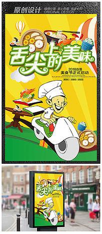 舌尖上的美食外卖宣传海报图片