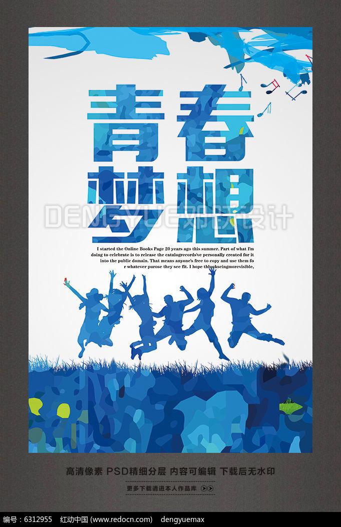 原创设计稿 海报设计/宣传单/广告牌 海报设计 时尚创意青春梦想校园图片