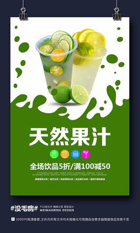 时尚简洁夏季柠檬汁冷饮海报