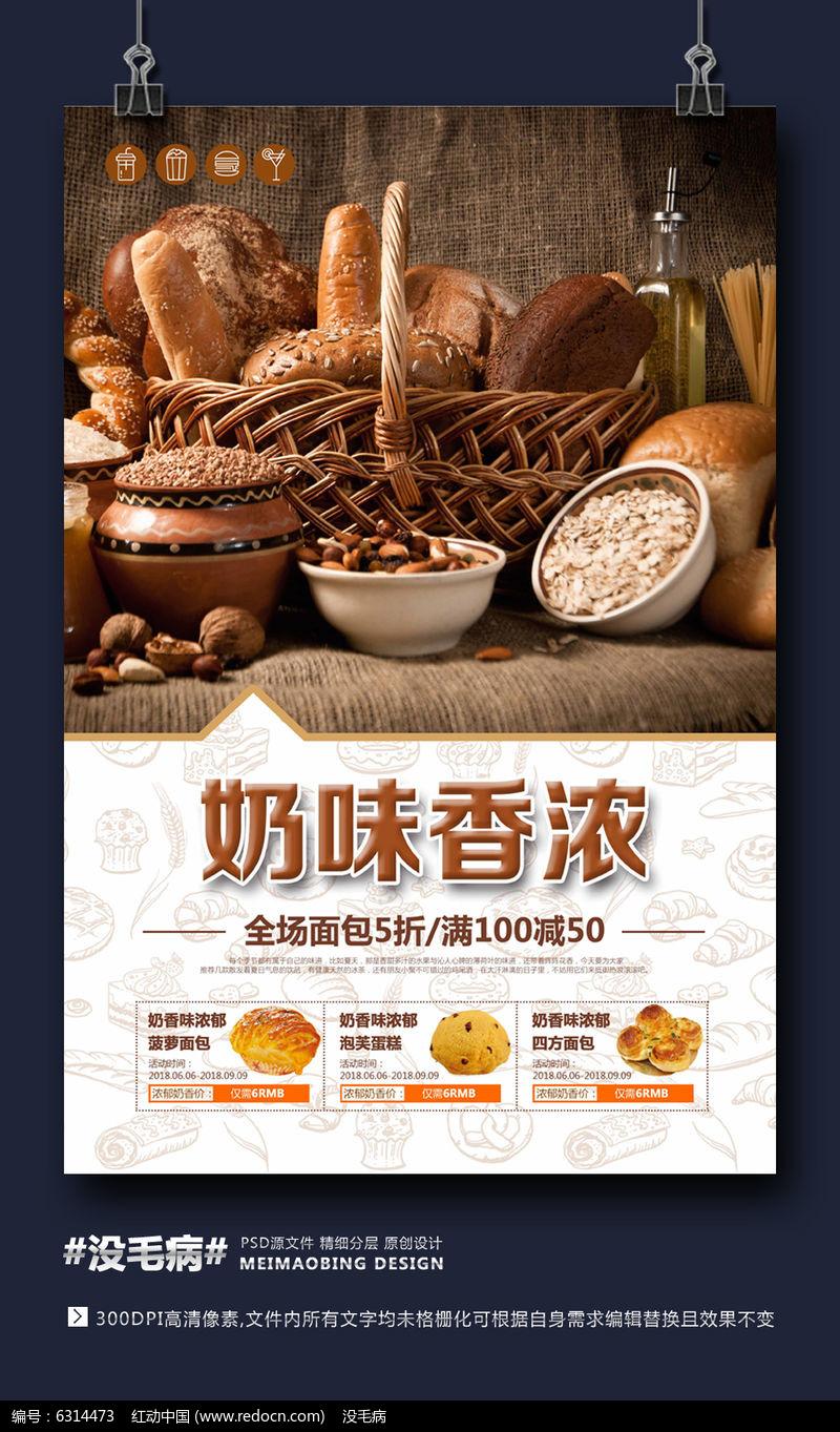 时尚精美面包店促销活动海报设计
