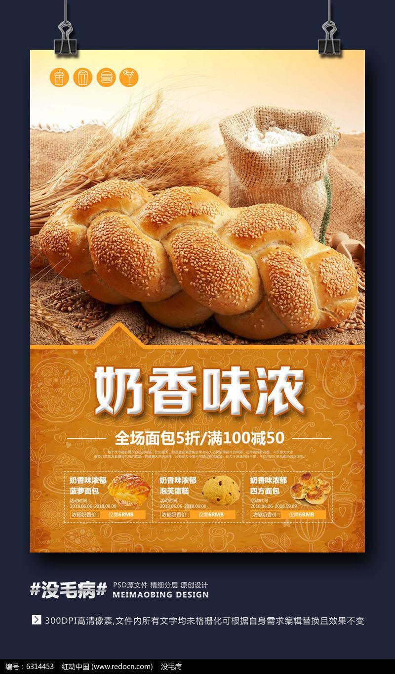 时尚面包店促销海报设计