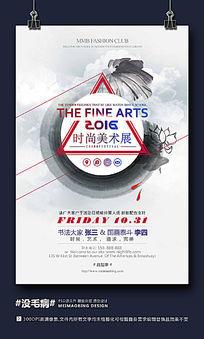 时尚中国风书画展宣传海报