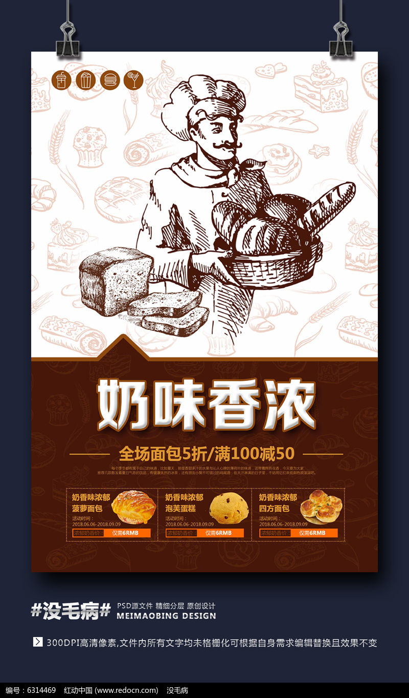 手绘面包促销活动海报设计psd素材下载