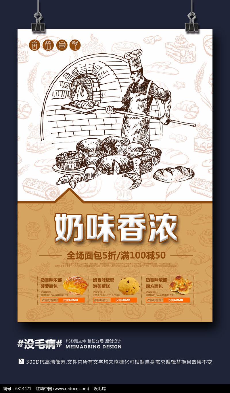 手绘面包海报设计图片