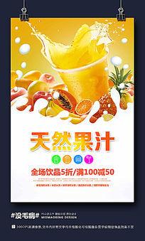 水果饮料宣传海报模板