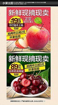 淘宝苹果车厘子水果主图直通车