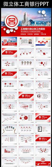 微立体中国工商银行工行工作总结PPT模板