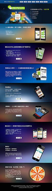 微信公众号专题页面模板