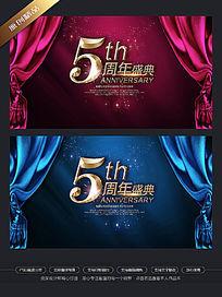 舞台幕布周年庆开业背景展板设计素材