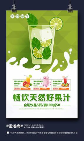夏季柠檬汁饮料海报
