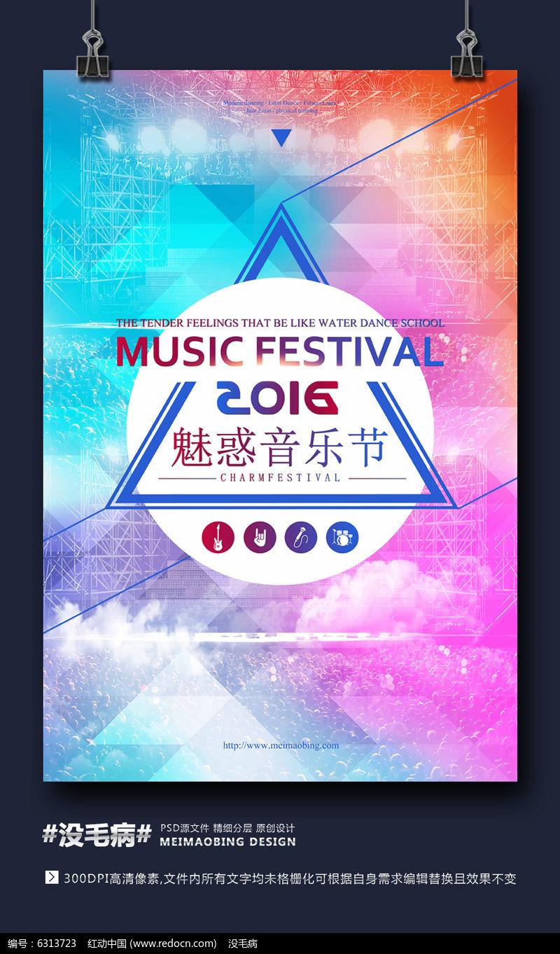 音乐节海报 红动网