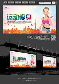 运动瘦身宣传海报