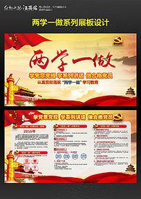 中国风背景两学一做政府展板设计