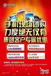 中国移动手机团购海报