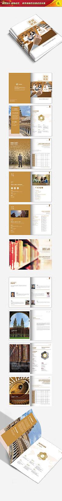 2016学校教育画册