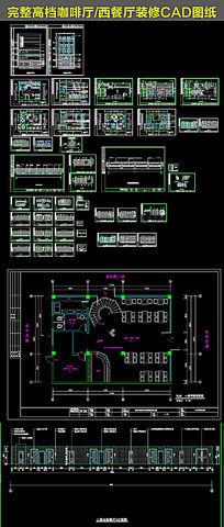 毕兹卡茶餐厅室内装修装饰工程CAD图 CAD