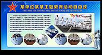 部队宣传栏模板海军展板